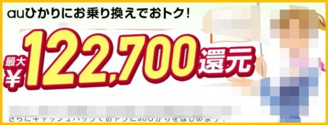 auひかりキャッシュバック広告2