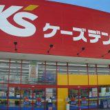 K's(ケーズ)デンキでauひかり契約したらイイことある?