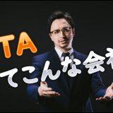 auひかり代理店「JTAに隠されたカラクリとは?」