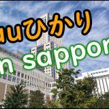 札幌に住んでる私の調査|auひかりはどこで契約する?
