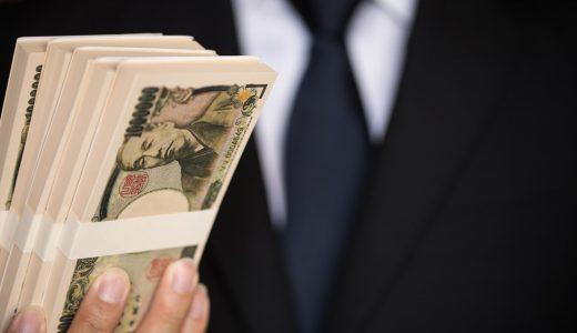 (臨時収入)現金キャッシュバックがもらえる!ネット回線