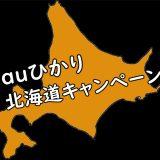 北海道民が選んでいるauひかりキャンペーンはここ!