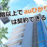 集合住宅の3階でauひかりは契約できますか?にお答えます。