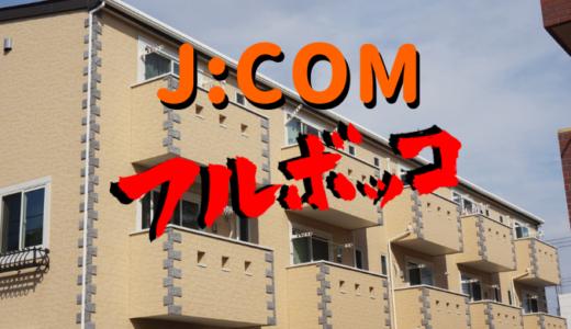 ジェイコム対応のアパートでもauひかりを契約できるのか?